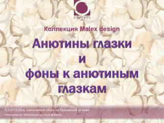 0,53х10,05м, виниловые обои на бумажной основе  Производство: Московская обойная фабрика