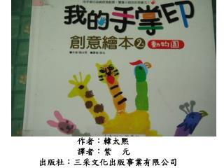 作者:韓太熙                            譯者:紫    元            出版社:三采文化出版事業有限公司