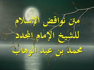 متن  نواقض  الإسلام للشيخ الإمام المجدد محمد بن عبد الوهاب