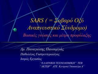 SARS  ( = Σοβαρό Οξύ Αναπνευστικό Σύνδρομο) Βασικές γνώσεις και μέτρα προφύλαξης