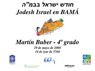 חודש ישראל בבמ''ה Jodesh Israel en BAMÁ