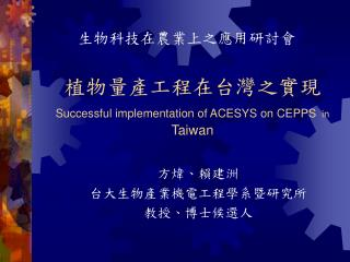 植物量產工程在台灣之實現 Successful implementation of ACESYS on CEPPS in  Taiwan