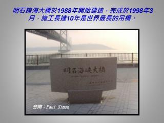 明石跨海大橋於 1988 年開始建造,完成於 1998 年 3 月,施工長達 10 年是世界最長的吊橋。