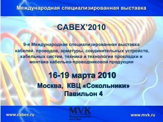 Международная специализированная выставка