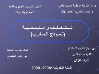 وزارة التربية الوطنية التعليم العالي  و البحث العلمي و تكوين الأطر