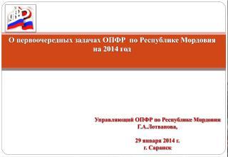 О первоочередных  задачах  ОПФР  по Республике Мордовия на  2014 год