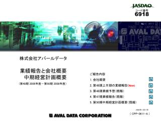 株式会社アバールデータ 業績報告と会社概要 中期経営計画概要 (第 48 期  2006 年度-第 50 期  2008 年度)