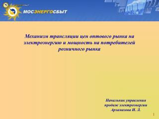 Начальник управления продаж электроэнергии Арзамазова И. Л.