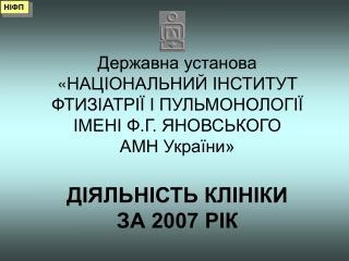 Наукова і науково-методична робота в 2007 році