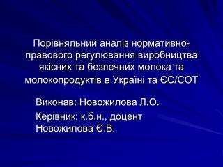 Виконав: Новожилова Л.О. Керівник: к.б.н., доцент Новожилова Є.В.