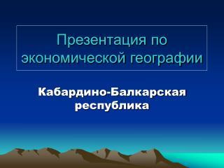 Презентация по экономической географии