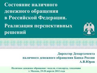 Наличное денежное обращение :  модели, стандарты, тенденции г. Москва, 19-20 апреля 2012 года