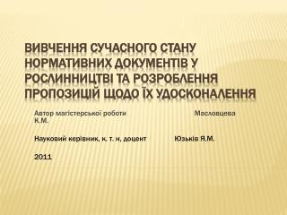 Автор магістерської роботи                                     Масловцева  К.М.