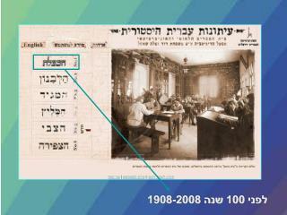 לפני 100 שנה 1908-2008