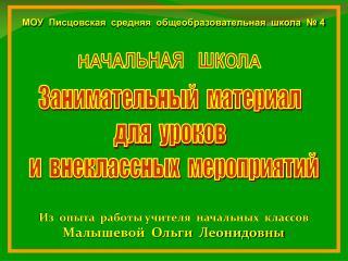 МОУ   Писцовская   средняя  общеобразовательная  школа  № 4