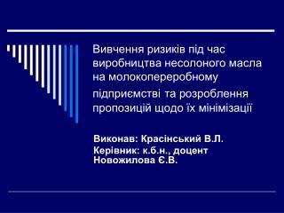 Виконав: Красінський В.Л. Керівник: к.б.н., доцент Новожилова Є.В.