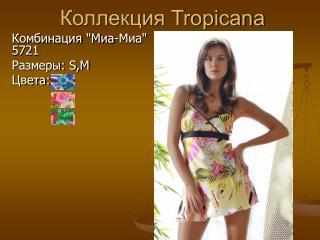 Коллекция Tropicana
