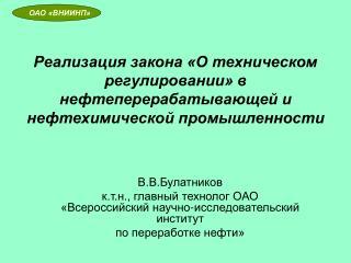 В.В.Булатников  к.т.н., главный технолог ОАО «Всероссийский научно-исследовательский институт
