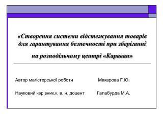 Автор магістерської роботи                    Макарова Г.Ю.