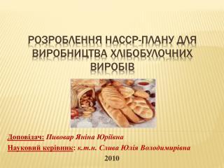 Розроблення  НАССР-плану  для виробництва хлібобулочних виробів