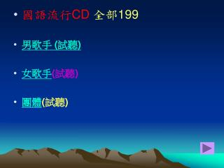 國語流行 CD  全部 199 男歌手 ( 試聽 )   女歌手 ( 試聽 ) 團體 ( 試聽 )