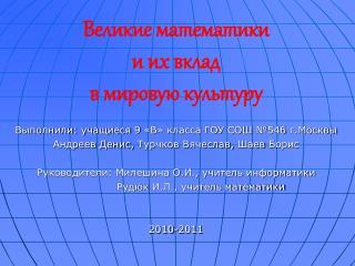 Выполнили: учащиеся 9 «В» класса ГОУ СОШ №546 г.Москвы