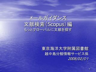 メールガイダンス  文献検索( Scopus )編 もっとグローバルに文献を探す