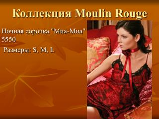 Коллекция Moulin Rouge