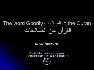 The word Goodly  الصالحات  in the Quran القرآن عن الصالحات