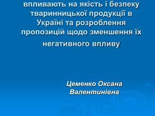 Цеменко Оксана Валентинівна