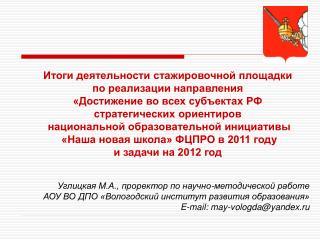 Углицкая М.А., проректор по научно-методической работе