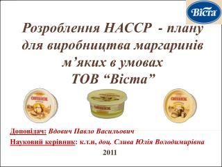 """Розроблення НАССР  - плану  для виробництва маргаринів м'яких в умовах  ТОВ """"Віста"""""""