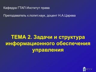 ТЕМА 2. Задачи и структура информационного обеспечения управления