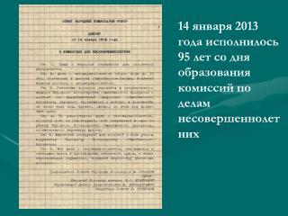 14 января 2013 года исполнилось 95 лет со дня образования комиссий по делам несовершеннолетних