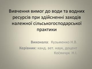Виконала :  Кузьменко Н.В. Керівник:  канд. вет. наук, доцент Кос̒янчук  Н.І.