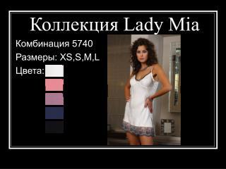 Коллекция Lady Mia