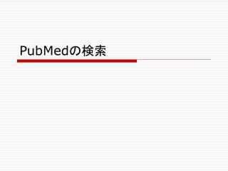 PubMed の検索