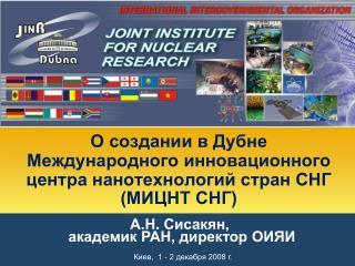 О создании в Дубне  Международного инновационного центра нанотехнологий стран СНГ  (МИЦНТ СНГ)