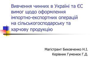 Магістрант Биховченко Н.І. Керівник Гуменюк Г.Д.