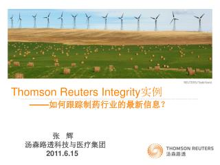 Thomson Reuters Integrity ??  �� ??????????????