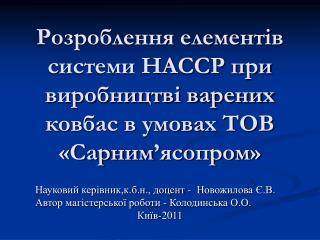 Розроблення елементів системи НАССР при виробництві варених ковбас в умовах ТОВ «Сарним'ясопром»