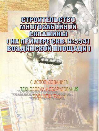 СТРОИТЕЛЬСТВО  МНОГОЗАБОЙНОЙ  СКВАЖИНЫ  ( НА ПРИМЕРЕ СКВ. №5541  ВОЯДИНСКОЙ ПЛОЩАДИ )