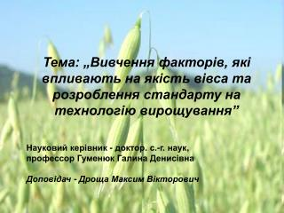 Науковий керівник -  доктор . с.-г. наук , профессор  Гуменюк Галина Денисівна