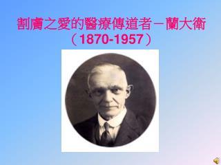 割膚之愛的醫療傳道者-蘭大衛( 1870-1957 )