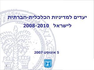 יעדים למדיניות הכלכלית-חברתית  לישראל   2008-2010