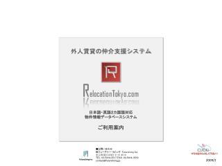 日本語・英語2カ国語対応 物件情報データベースシステム ご利用案内