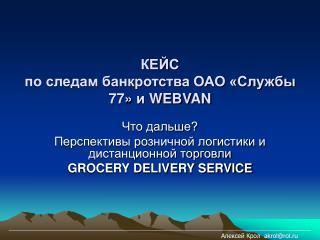 КЕЙС по следам банкротства ОАО «Службы 77» и  WEBVAN