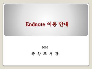 Endnote  이용 안내