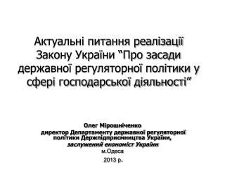 Олег Мірошніченко