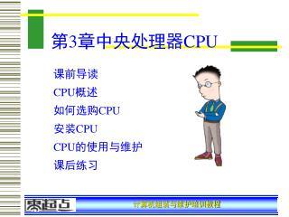 第3章中央处理器 CPU